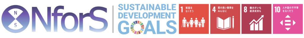 株式会社エヌフォースは国連本部から正式にSDGsに取り組む企業として認められました。